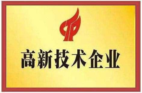 关于公示广东省2018年第二批拟认定高新技术企业名单的通知